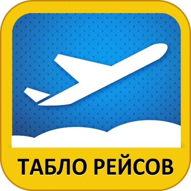 Online табло аэропорта Вильнюс вылет рейсов Аэропорт онлайн
