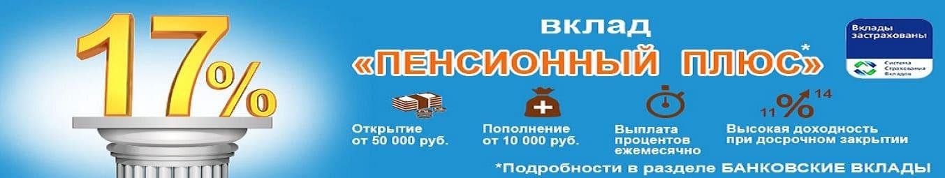 Депозитный вклад Пенсионный Плюс под 17% годовых. Сбербанк России.