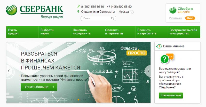 Договор банковского вклада Сбербанка.