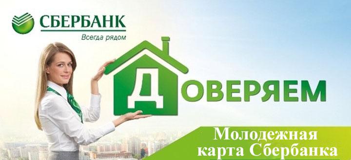 Молодежная карта Сбербанка.