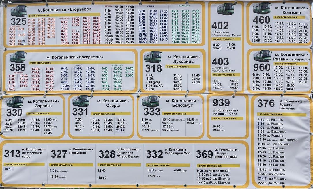 Расписание автобусов зарайск автостанция элеватор фольц транспортер пассажирский