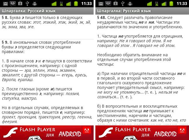 Шпаргалка на телефон егэ 2009 по р